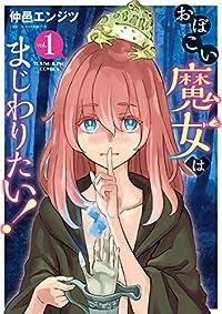 おぼこい魔女はまじわりたい!(1) (ヤングキングコミックス)