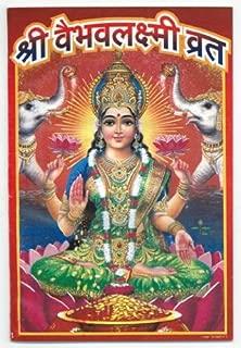 Vaibhav Lakshmi Vrat Katha Book in Hindi