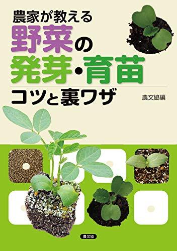 農家が教える 野菜の発芽・育苗 コツと裏ワザ