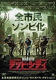 デッド・シティ[DVD]