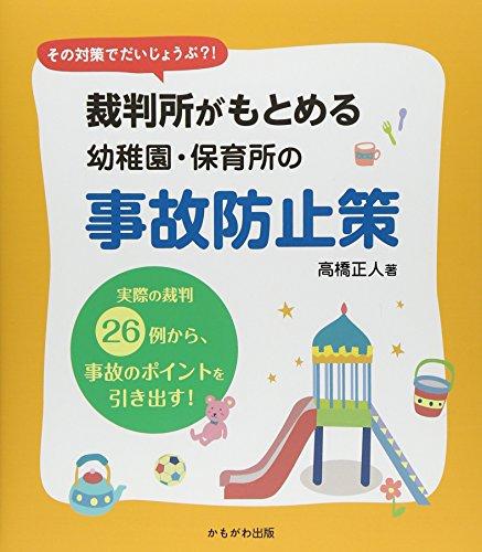 裁判所がもとめる幼稚園・保育所の事故防止策