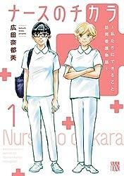 ナースのチカラ 〜私たちにできること 訪問看護物語〜 1 (A.L.C. DX)