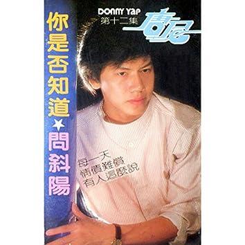 唐尼, Vol. 12: 你是否知道 (修復版)