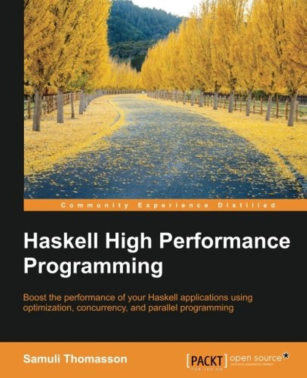 何故なの教師の日忘れっぽいHaskell High Performance Programming
