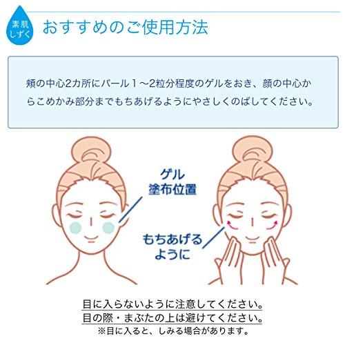 素肌しずくゲルSa100g【医薬部外品】化粧水美容液乳液クリームパック効果