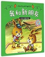 小兔托尼成长故事绘本·我和新朋友