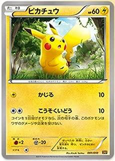 Pokemon Card Japanese - Pikachu 001/010 SNP - Raichu BREAK Evolution