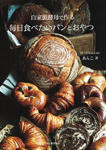 河出書房新社『自家製酵母で作る毎日食べたいパンとおやつ』
