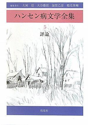 ハンセン病文学全集〈第5巻〉評論