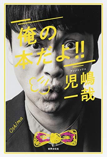 俺の本だよ! !