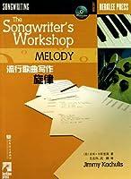流行歌曲写作:旋律(附CD光盘1张)