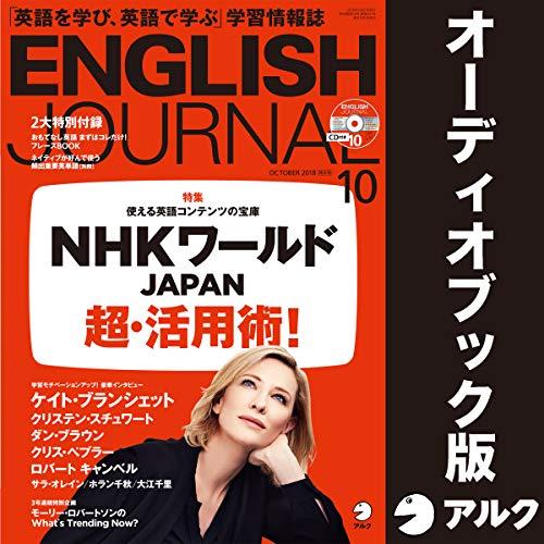 『ENGLISH JOURNAL(イングリッシュジャーナル) 2018年10月号(アルク)』のカバーアート