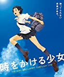 時をかける少女 期間限定スペシャルプライス版 [Blu-ray] image