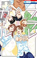 フラレガール コミック 全8巻セット