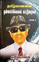 Tamilvanan in Thannambikai Katturaigal (Paagam - 2)