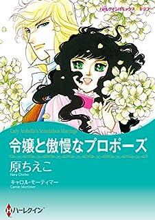 令嬢と傲慢なプロポーズ (ハーレクインコミックス)