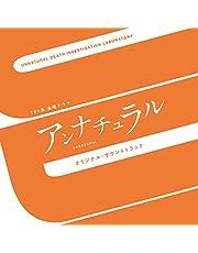 TBS系 金曜ドラマ「アンナチュラル」オリジナル・サウンドトラック