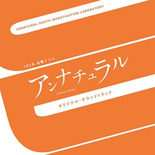 ソニー・ミュージックマーケティング『TBS系 金曜ドラマ「アンナチュラル」オリジナル・サウンドトラック(UZCL-2130)』