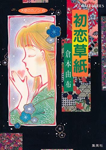 天使のカノン6 初恋草紙 (集英社コバルト文庫)