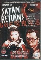 666 mo gui fu huo [DVD]