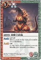【シングルカード】怪獣王出現(BSC26-044) - バトルスピリッツ [BSC26]コラボブースター 怪獣王ノ咆哮 (C)