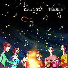 小田和正「こんど、君と」の歌詞を収録したCDジャケット画像
