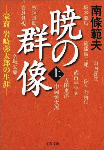 暁の群像(上) 豪商 岩崎弥太郎の生涯
