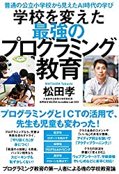 画像2: 絵本で学ぶプログラミング、学校や家庭でもIchigoJamBASICを実践!【読者プレゼント付き】