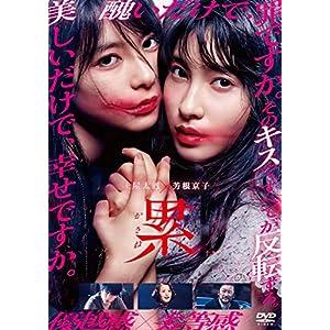 """累‐かさね‐ 通常版 DVD"""""""