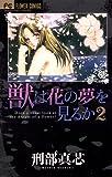 獣は花の夢を見るか(2) (フラワーコミックス)