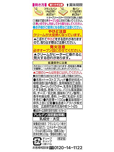 アヲハタヴェルデバジルトーストスプレッド100g×4個