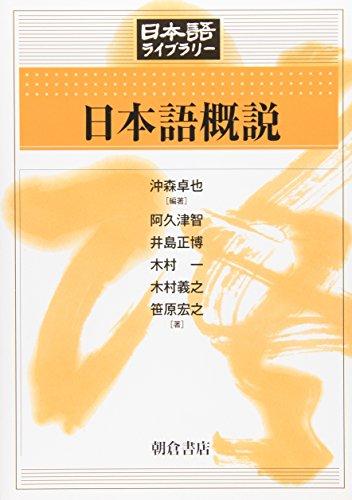 日本語概説 (日本語ライブラリー)の詳細を見る