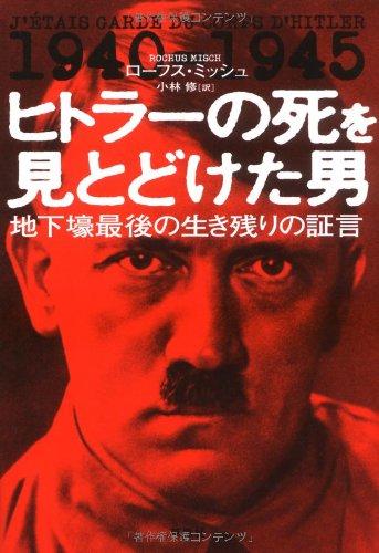 ヒトラーの死を見とどけた男―地下壕最後の生き残りの証言