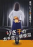 りさ子のガチ恋■俳優沼[BLMC-1030][DVD]