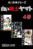 【超!合本シリーズ】白い戦士ヤマト  4