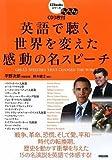 CD3枚付 英語で聴く 世界を変えた感動の名スピーチ (EZBooksシリーズ)