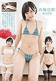 香月杏珠 杏珠日和[DVD]