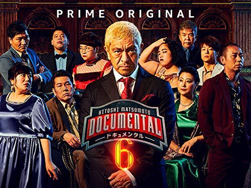 HITOSHI MATSUMOTO Presents ドキュメンタル シーズン6 予告編