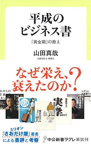 平成のビジネス書 - 「黄金期」の教え (中公新書ラクレ)