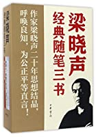 Classical Essays of Liang Xiaosheng (3 Volumes) (Chinese Edition)