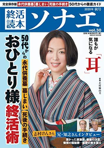 終活読本 ソナエ vol.30 2020年秋号 (NIKKO MOOK)