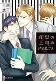 理想の上司の内緒ごと【SS付き電子限定版】 (Charaコミックス)