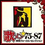 歌メン★75-87~男性ヴォーカル・セレクション(特典なし)