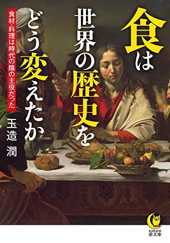 食は世界の歴史をどう変えたか (KAWADE夢文庫 1162)