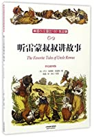 The Favorite Tales of Uncle Remus (Chinese Edition)