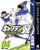 キャプテン翼 GOLDEN-23 4 (ヤングジャンプコミックスDIGITAL)