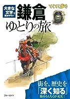 大きな文字で読みやすい 鎌倉ゆとりの旅 (ブルーガイド てくてく歩き)