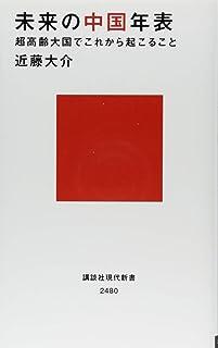 未来の中国年表 超高齢大国でこれから起こること (講談社現代新書)...