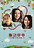 阪急電車 片道15分の奇跡[DVD]