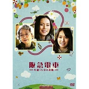 "阪急電車 片道15分の奇跡 [DVD]"""
